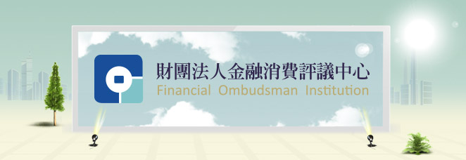 Financial Ombudsman Institution